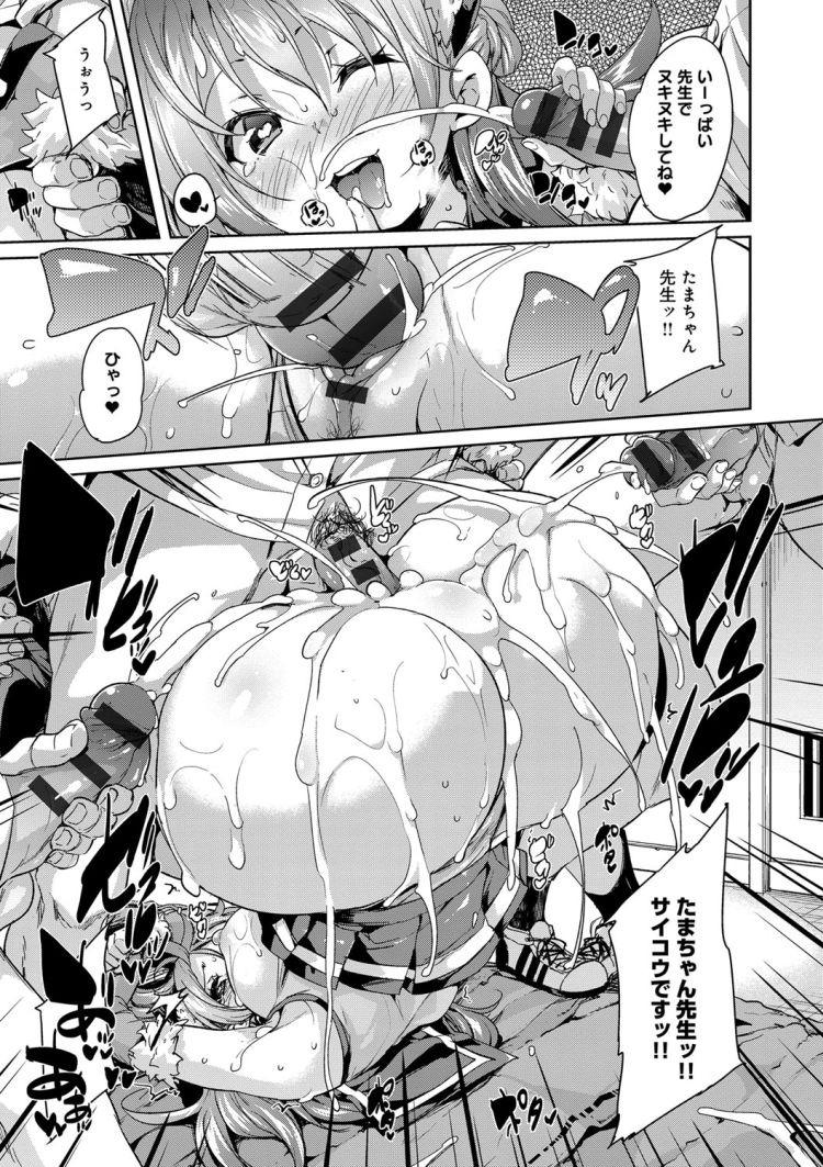 【エロ漫画】巨乳教師が男子生徒達から誕生日にエロコスチュームととザーメンぶっ掛けのプレゼント!00017