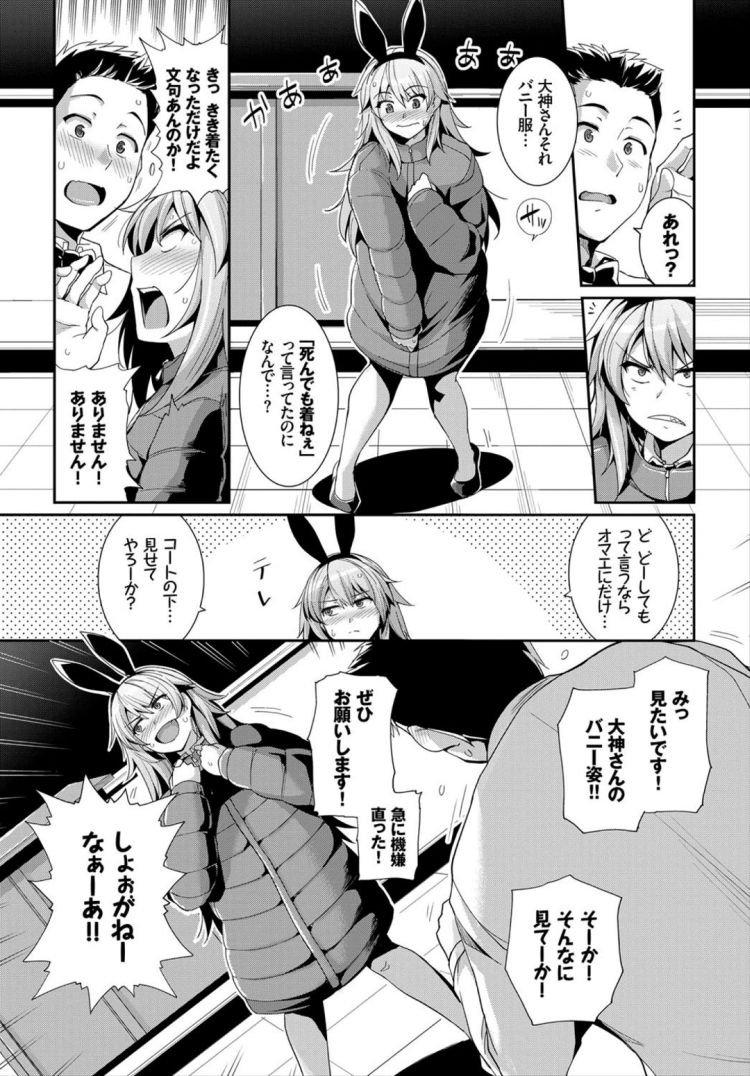 【エロ漫画】ツンデレヤンキーの女子高生彼女のバニーガール姿に興奮して教室で極太ちんぽを生挿入!00002