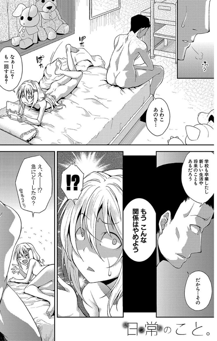 【エロ漫画】ロリビッチ女子小学生との関係を終わらせないとと悩むパパ!卒業セックスでこどもまんこを犯しまくる!00002