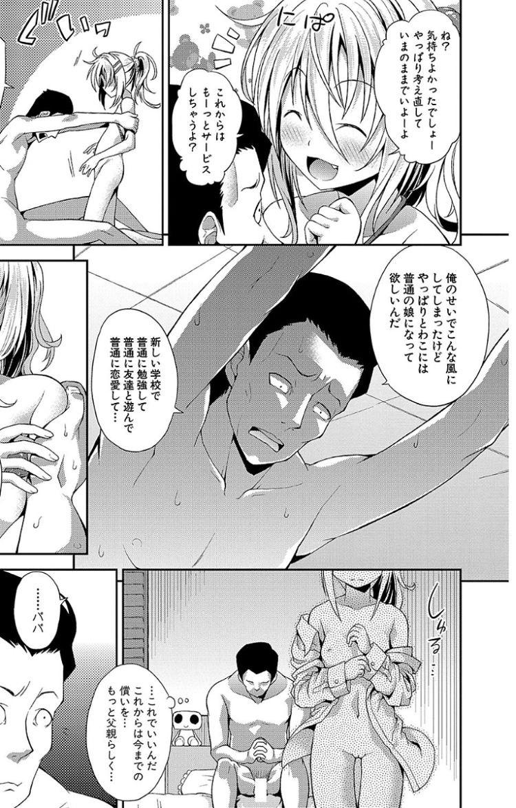 【エロ漫画】ロリビッチ女子小学生との関係を終わらせないとと悩むパパ!卒業セックスでこどもまんこを犯しまくる!00015