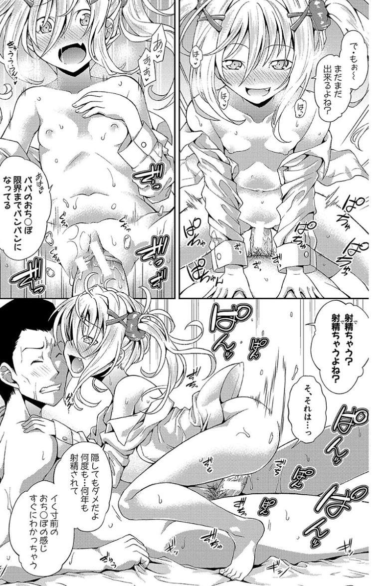 【エロ漫画】ロリビッチ女子小学生との関係を終わらせないとと悩むパパ!卒業セックスでこどもまんこを犯しまくる!00020