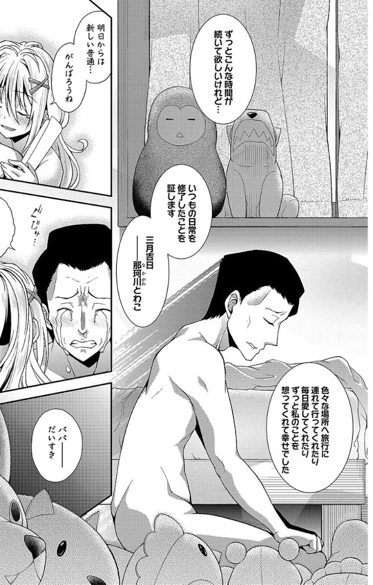 【エロ漫画】ロリビッチ女子小学生との関係を終わらせないとと悩むパパ!卒業セックスでこどもまんこを犯しまくる!00029