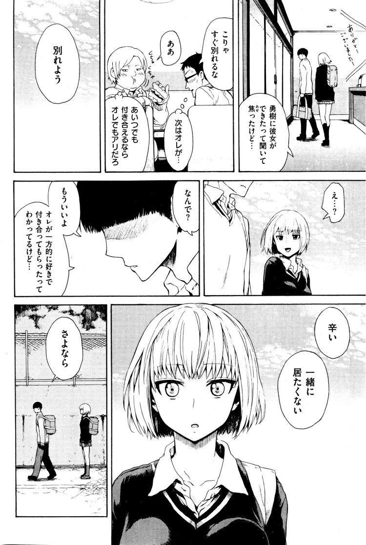 【エロ漫画】女子高生彼女が友達に彼氏好きじゃないアピールしてうざいのでふったら超デレてきておうちで好き好き連発セックスw00002