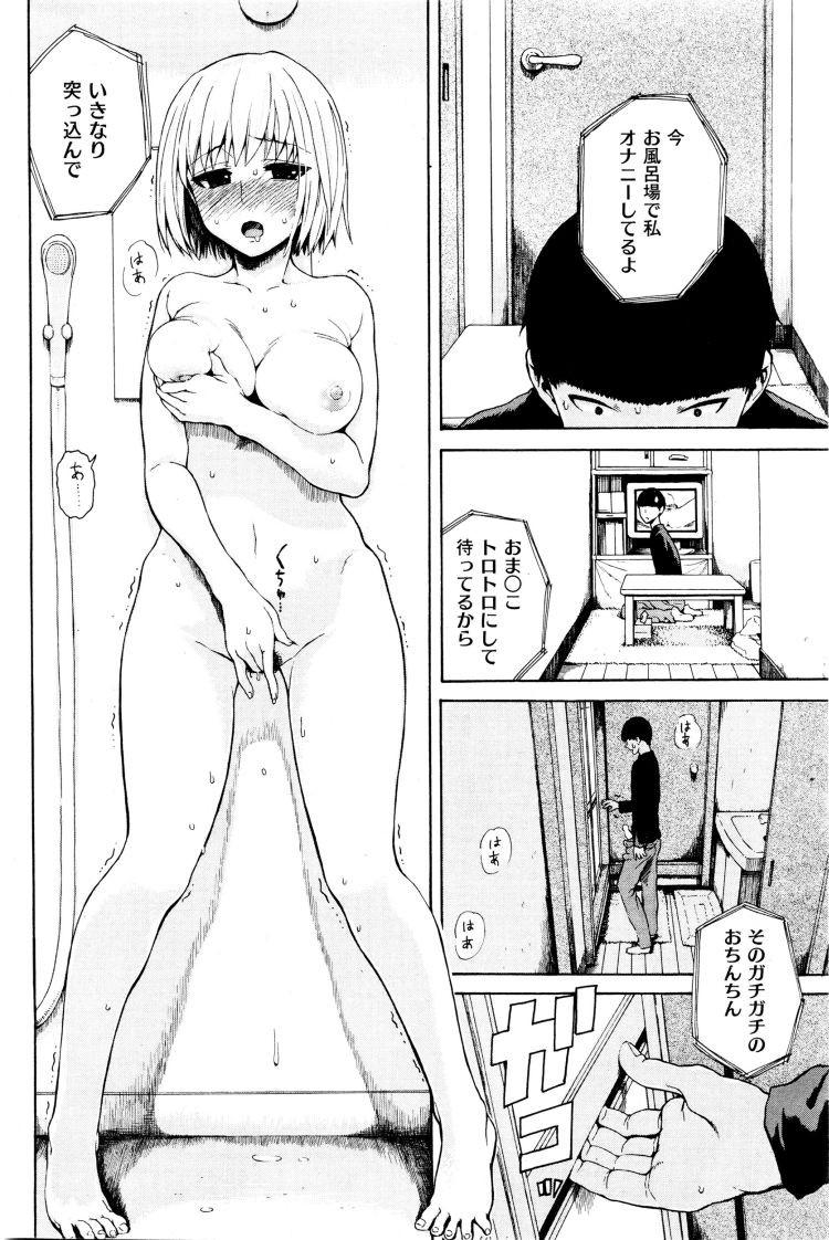 【エロ漫画】女子高生彼女が友達に彼氏好きじゃないアピールしてうざいのでふったら超デレてきておうちで好き好き連発セックスw00008