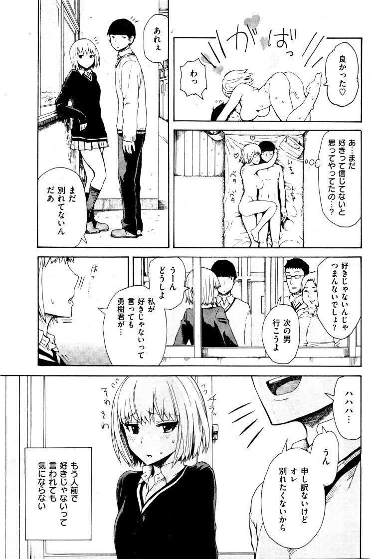 【エロ漫画】女子高生彼女が友達に彼氏好きじゃないアピールしてうざいのでふったら超デレてきておうちで好き好き連発セックスw00015