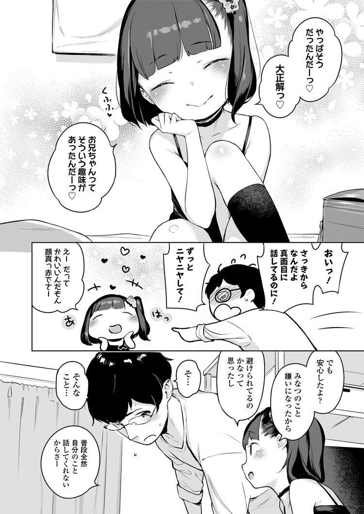 【エロ漫画】つるペタボディの女子小学生妹が兄を誘惑してぷにまんを触らせてくれて中出し近親相姦セックスのサービスしてくれるw00008