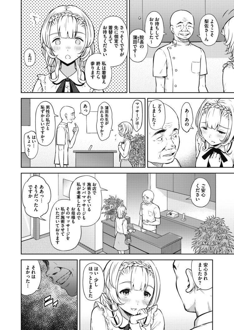 【エロ漫画】お嬢様がマッサージ店に行ったら院長にエッチなマッサージをされて犯されて絶頂してしまう!00002