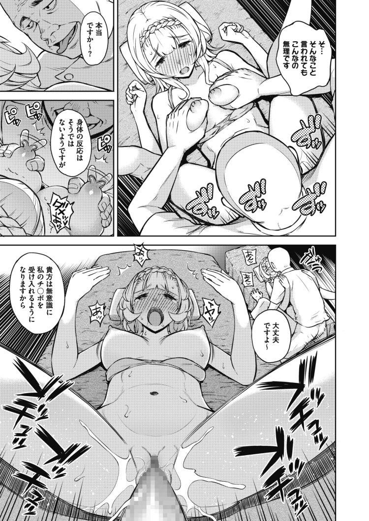 【エロ漫画】お嬢様がマッサージ店に行ったら院長にエッチなマッサージをされて犯されて絶頂してしまう!00015