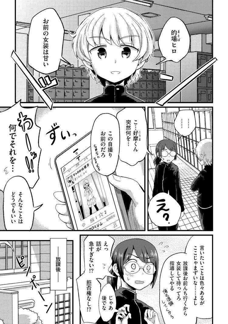 【エロ漫画】女装子男子が女装の仕方を教えてもらってるうちにいい雰囲気になってしまい男の娘同士でアナルセックス!00001