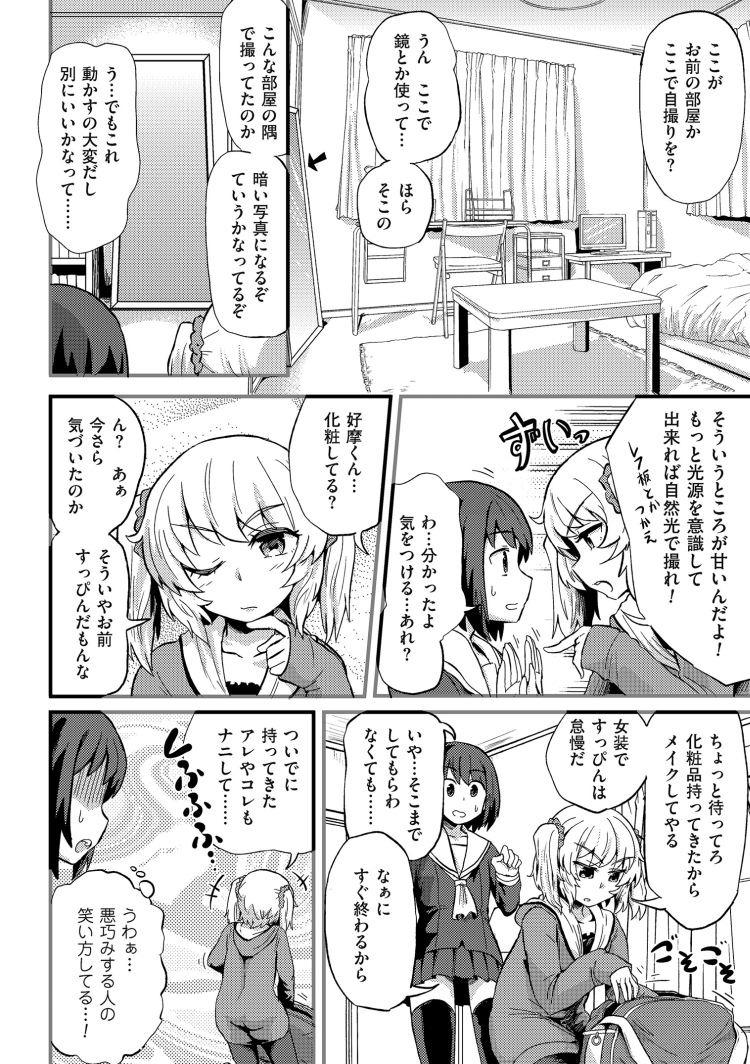 【エロ漫画】女装子男子が女装の仕方を教えてもらってるうちにいい雰囲気になってしまい男の娘同士でアナルセックス!00004