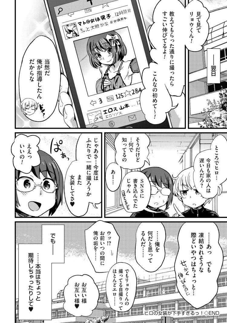 【エロ漫画】女装子男子が女装の仕方を教えてもらってるうちにいい雰囲気になってしまい男の娘同士でアナルセックス!00016