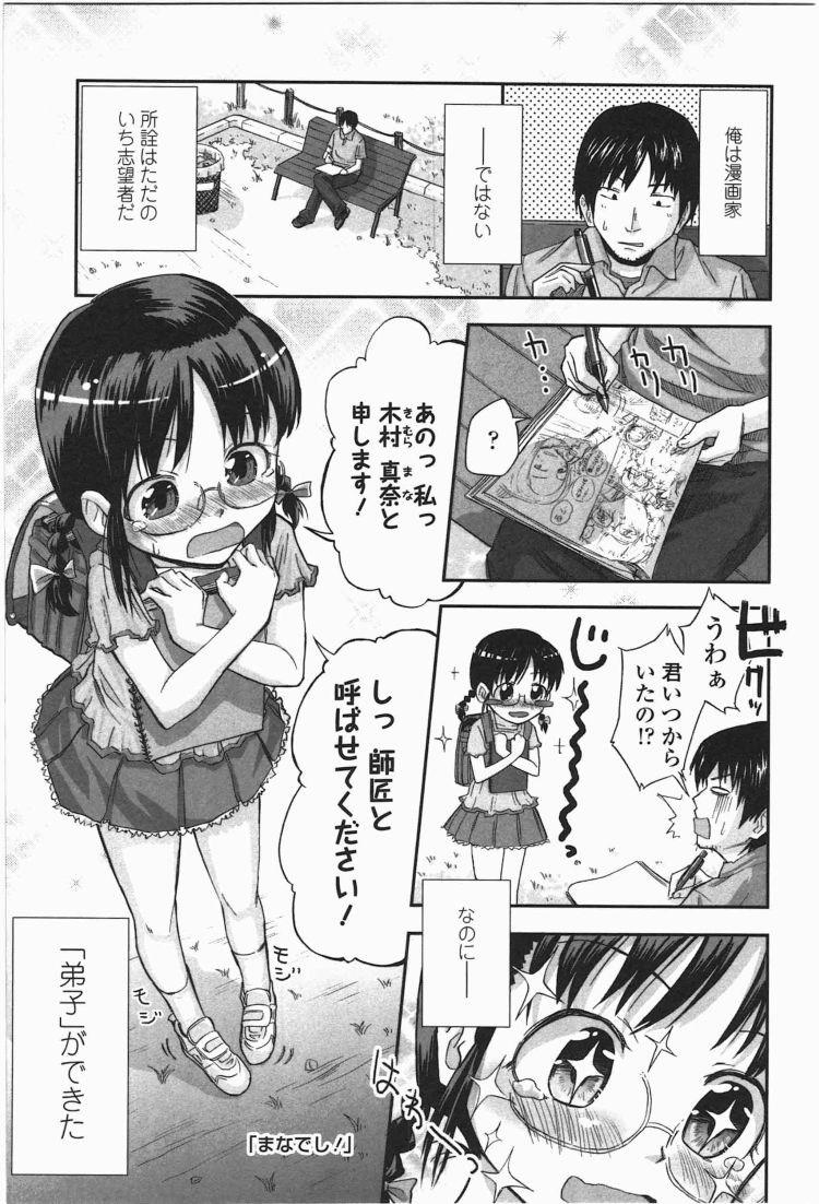 【エロ漫画】黒髪おさげの眼鏡っ子女子小学生が漫画化志望の青年に弟子入りして告白してこどもまんこに中出しセックスでラブラブ!00001