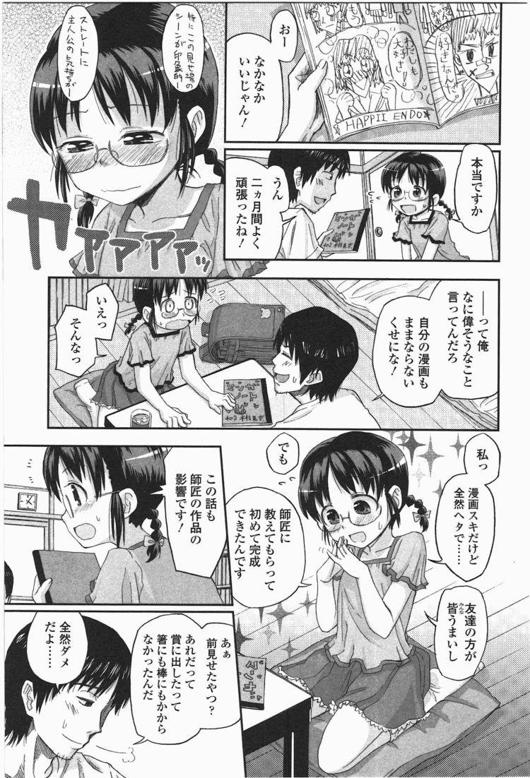 【エロ漫画】黒髪おさげの眼鏡っ子女子小学生が漫画化志望の青年に弟子入りして告白してこどもまんこに中出しセックスでラブラブ!00003
