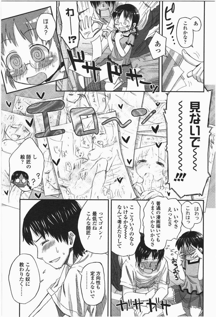 【エロ漫画】黒髪おさげの眼鏡っ子女子小学生が漫画化志望の青年に弟子入りして告白してこどもまんこに中出しセックスでラブラブ!00005