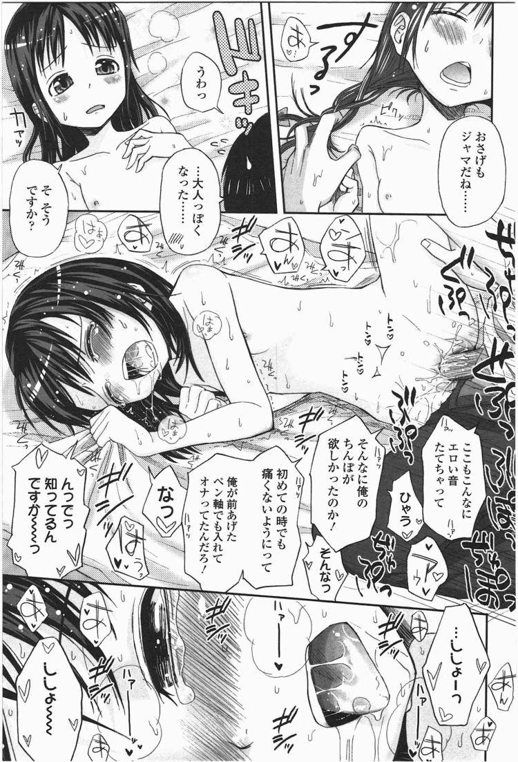 【エロ漫画】黒髪おさげの眼鏡っ子女子小学生が漫画化志望の青年に弟子入りして告白してこどもまんこに中出しセックスでラブラブ!00017