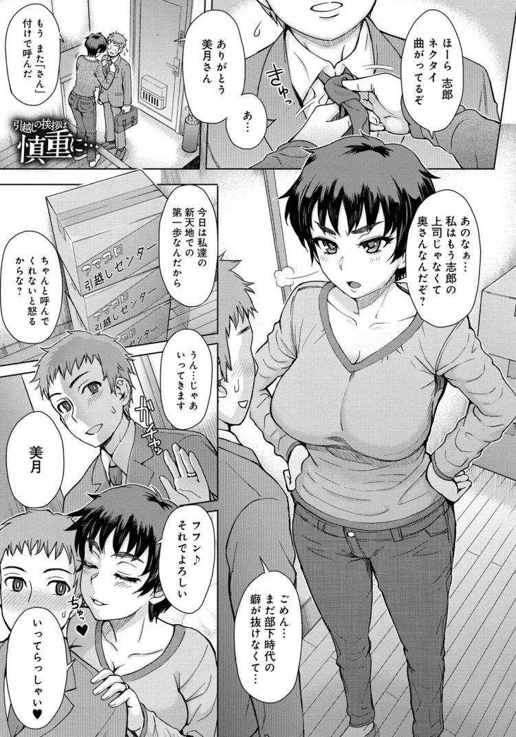 人妻 エロ 漫画