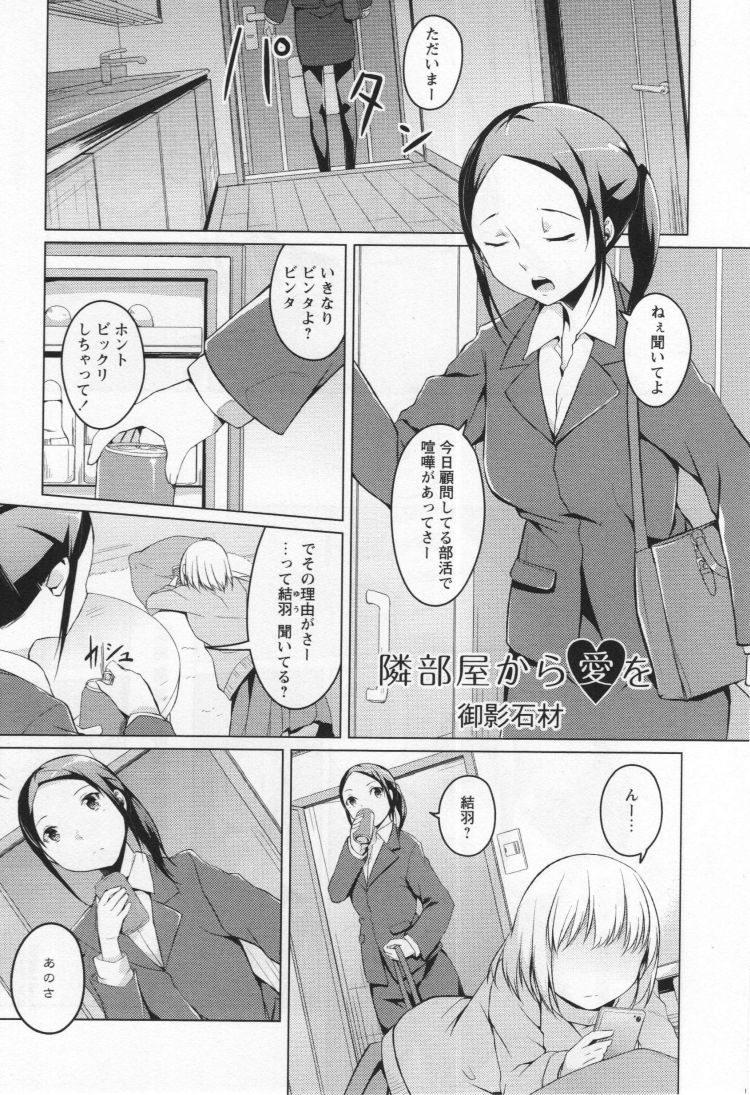 先生 学校 エロ 漫画 の