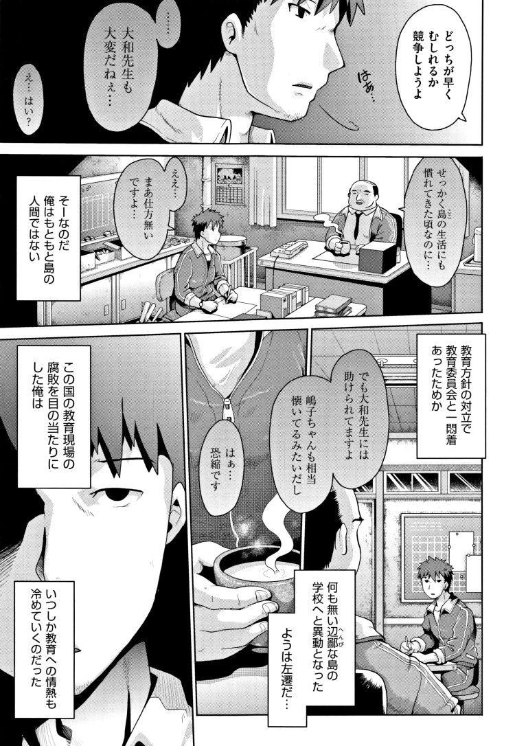 【エロ漫画】無知な女子小学生に性教育として中出しセックスを教えて肉便器化させちゃうロリコン教師!00003
