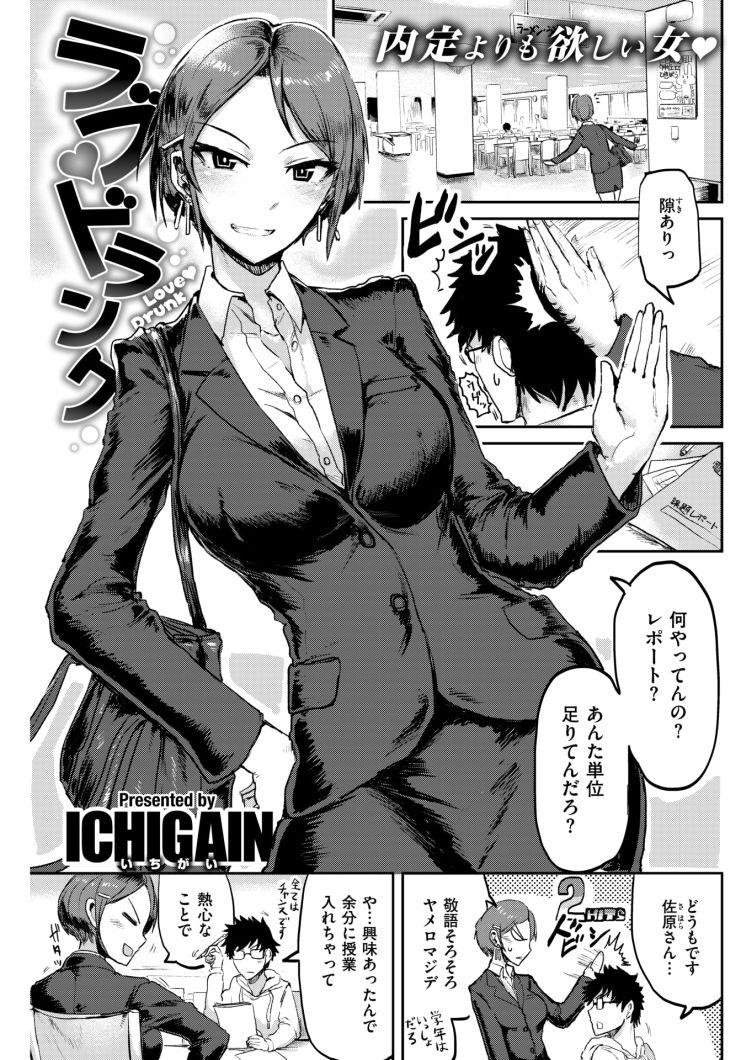 【エロ漫画】ずっと好きだったショートカットのスーツ女子大生と宅飲みして寄った勢いで中出しセックスしてプロポーズw00001