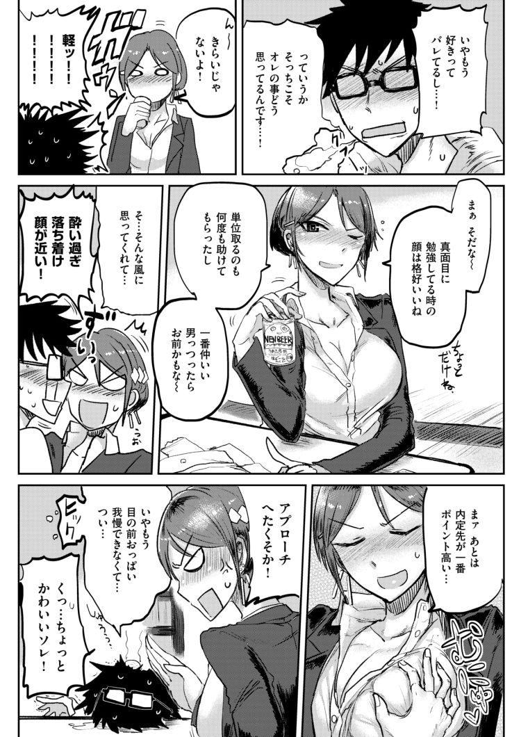 【エロ漫画】ずっと好きだったショートカットのスーツ女子大生と宅飲みして寄った勢いで中出しセックスしてプロポーズw00006