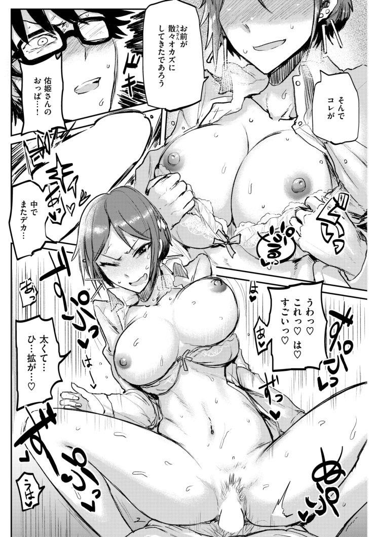 【エロ漫画】ずっと好きだったショートカットのスーツ女子大生と宅飲みして寄った勢いで中出しセックスしてプロポーズw00014
