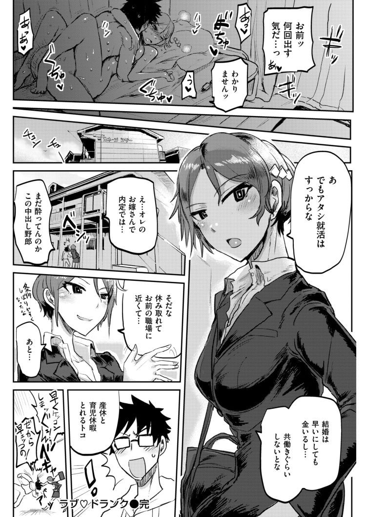 【エロ漫画】ずっと好きだったショートカットのスーツ女子大生と宅飲みして寄った勢いで中出しセックスしてプロポーズw00020