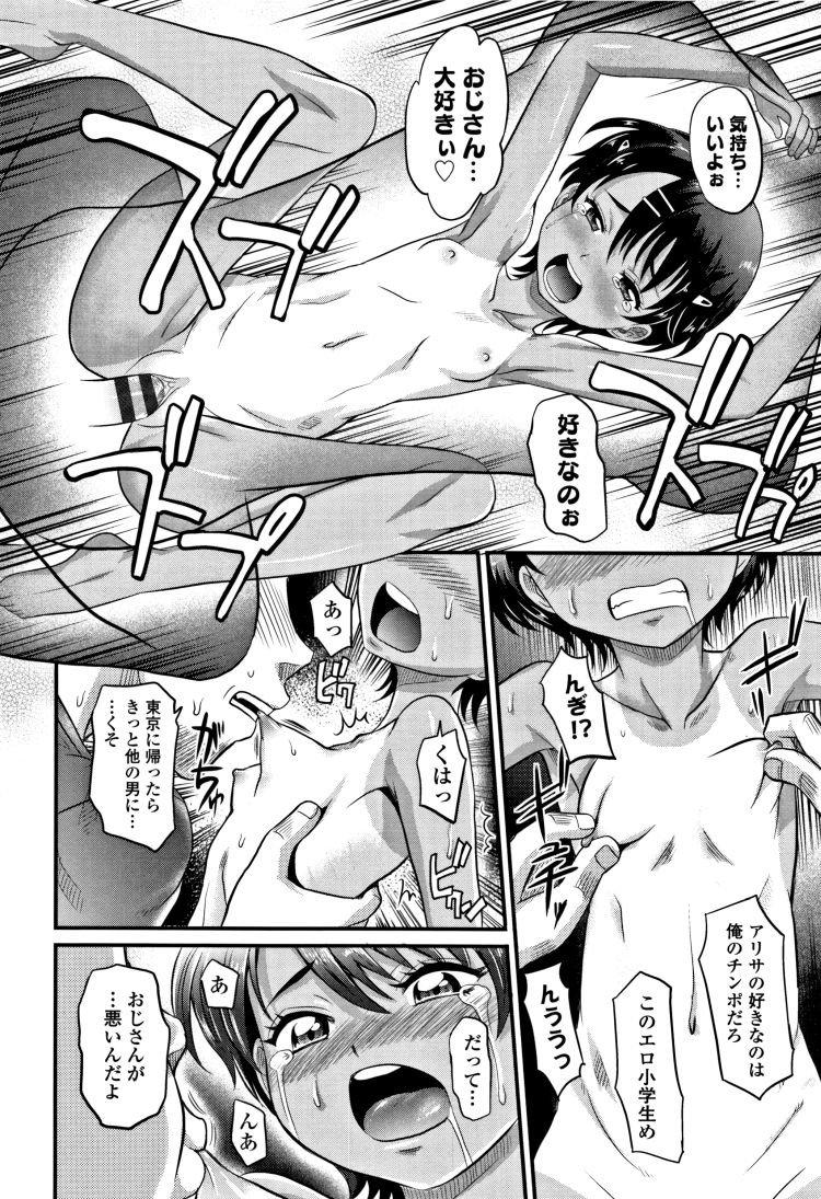 【エロ漫画】夏休みに遊びに来た黒髪ショートの日焼け女子小学生の姪と毎日セックス三昧してこどもまんこに精液マーキング!00018