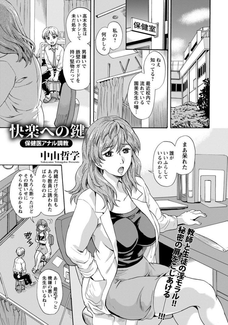 【エロ漫画】生徒に貞操帯着けられて感じてしまう変態女保険医と保健室でアナルとまんこに中出ししまくる!00001