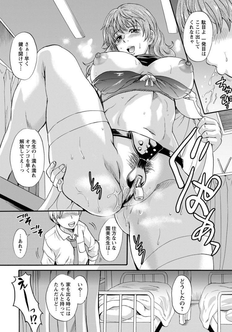 【エロ漫画】生徒に貞操帯着けられて感じてしまう変態女保険医と保健室でアナルとまんこに中出ししまくる!00005
