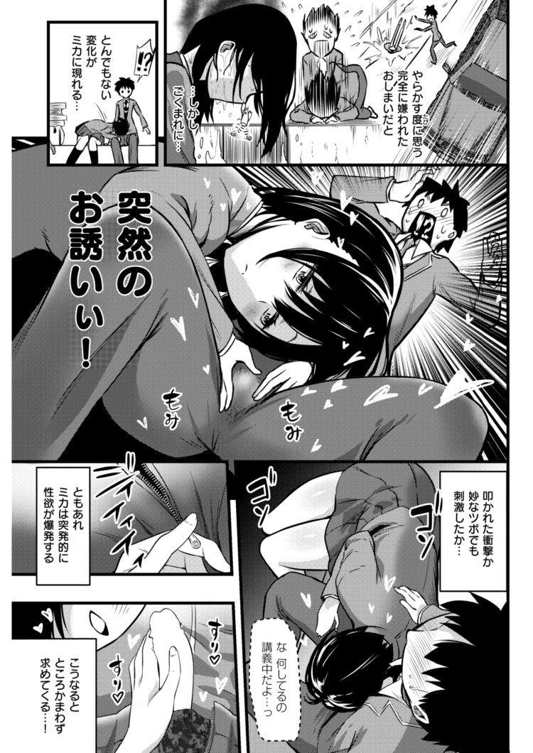 【エロ漫画】黒髪ショートのクール女子高生彼女にスイッチが入っちゃうと突発的に性欲が爆発して授業中にちんぽをオネダリ!00003