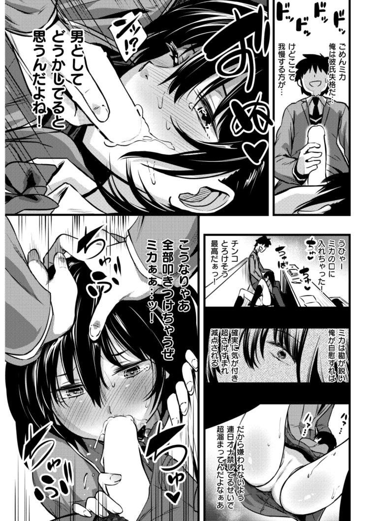 【エロ漫画】黒髪ショートのクール女子高生彼女にスイッチが入っちゃうと突発的に性欲が爆発して授業中にちんぽをオネダリ!00005