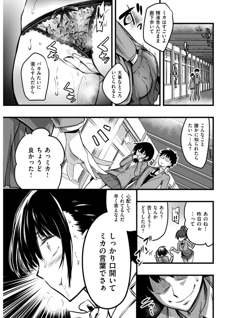 【エロ漫画】黒髪ショートのクール女子高生彼女にスイッチが入っちゃうと突発的に性欲が爆発して授業中にちんぽをオネダリ!00009
