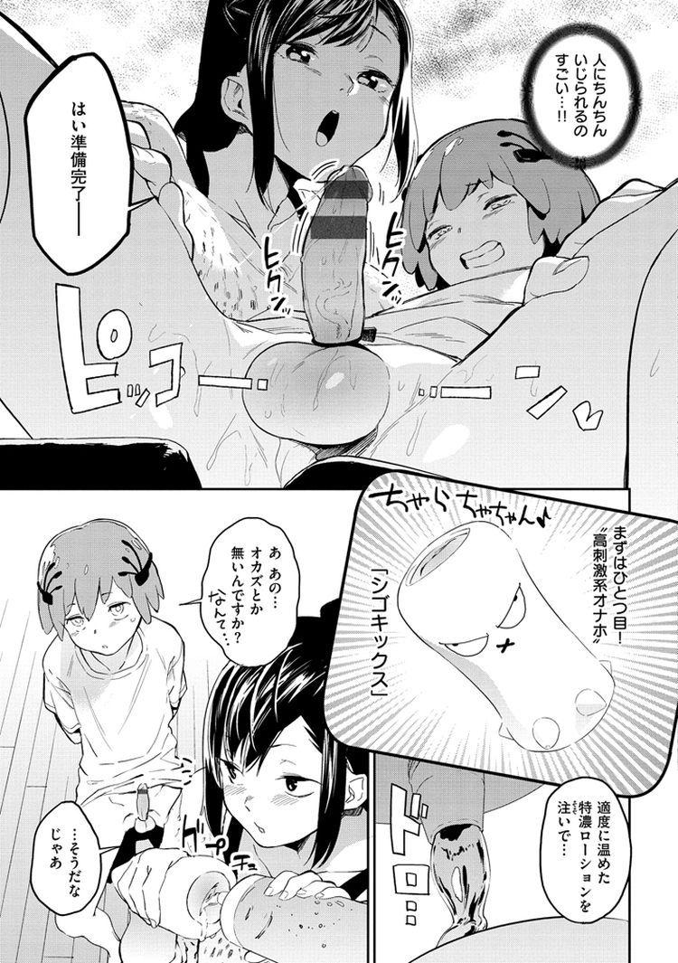 【エロ漫画】お隣のお姉さんはオナホマニアでショタのちんぽでオナホを試す!最後は自分がオナホになっておねショタセックスしちゃう!00007