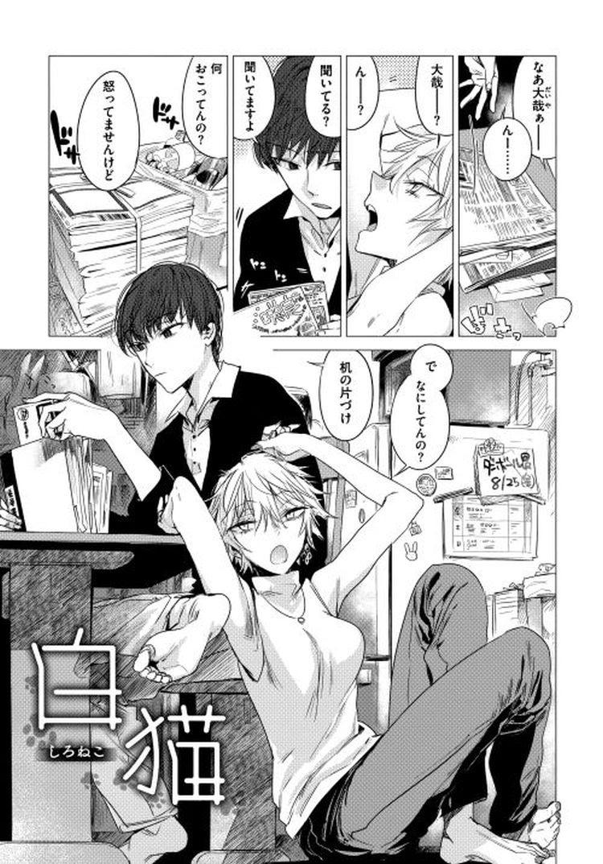 【エロ漫画】ショートカットツリ目の猫系彼女とに振り回されながらラブラブセックスして絶頂アクメさせちゃう!00001