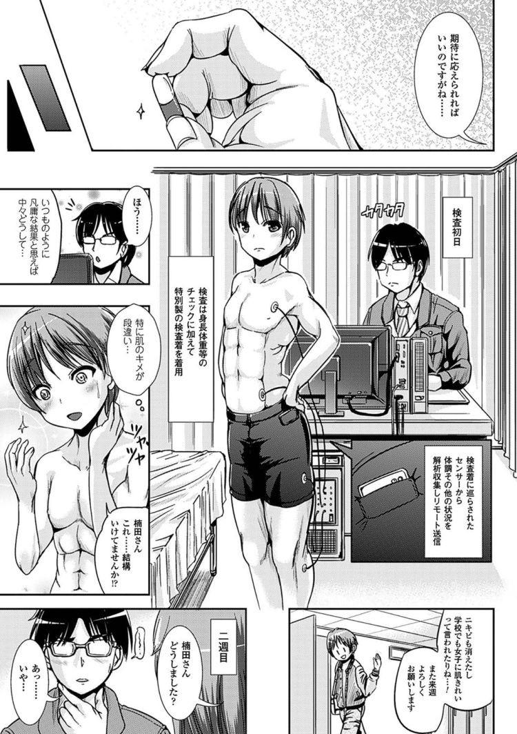 【エロ漫画】サプリメントで女体化して淫乱になってしまった青年が女の子まんこでイカされ心も女子化しちゃう!00003
