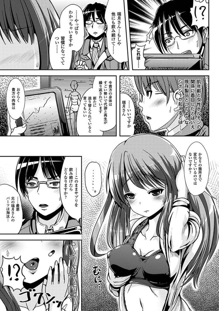 【エロ漫画】サプリメントで女体化して淫乱になってしまった青年が女の子まんこでイカされ心も女子化しちゃう!00007