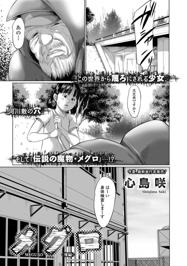 【エロ漫画】いじめにあって家族からも虐待されている女子小学生の復讐をする老人だが、その現場を見られ女児すら犯して殺そうとする・・・!00001
