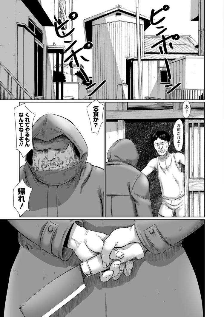 【エロ漫画】いじめにあって家族からも虐待されている女子小学生の復讐をする老人だが、その現場を見られ女児すら犯して殺そうとする・・・!00013