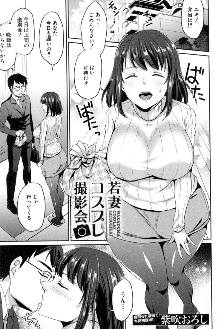 【エロ漫画】欲求不満の巨乳人妻がコスプレに目覚めてしまい撮影会で脅され犯されてしまうも快楽堕ちでセックスの虜に!00001