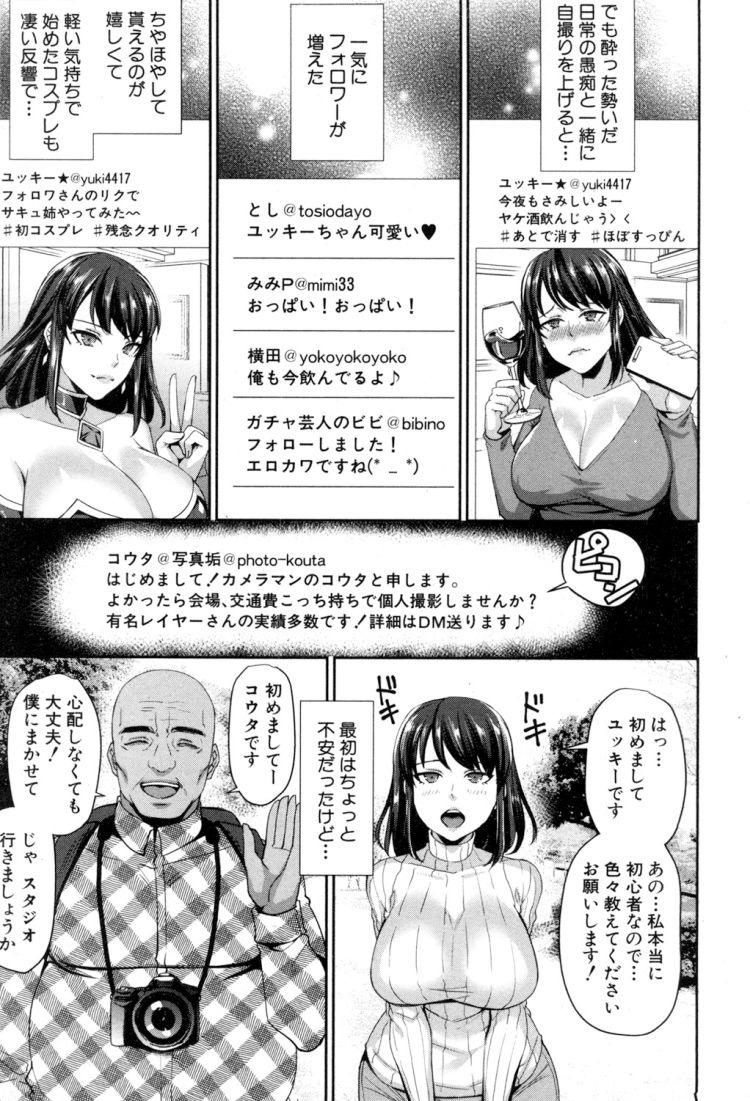 【エロ漫画】欲求不満の巨乳人妻がコスプレに目覚めてしまい撮影会で脅され犯されてしまうも快楽堕ちでセックスの虜に!00003