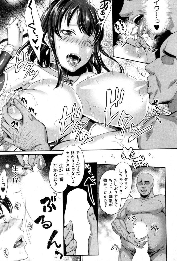 【エロ漫画】欲求不満の巨乳人妻がコスプレに目覚めてしまい撮影会で脅され犯されてしまうも快楽堕ちでセックスの虜に!00025