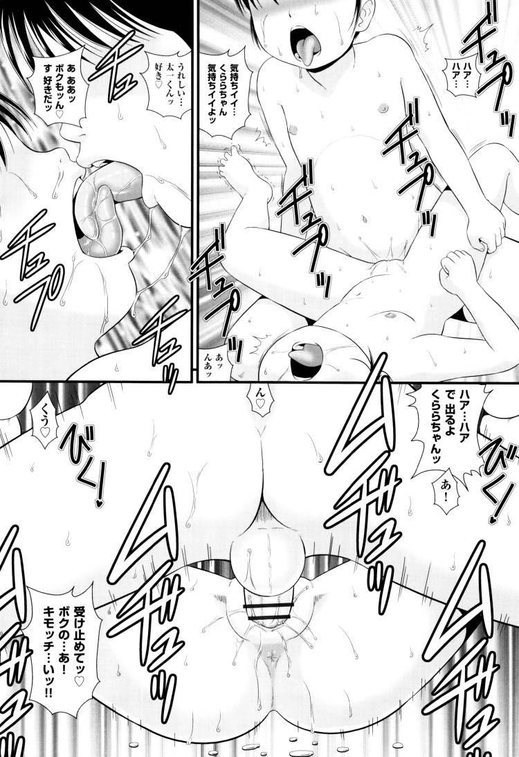 【エロ漫画】ツインテール女子小学生いとこにお仕置きでお尻えお叩いたらおもらしするほど悦んでお風呂場でまんこにもお仕置き!00020