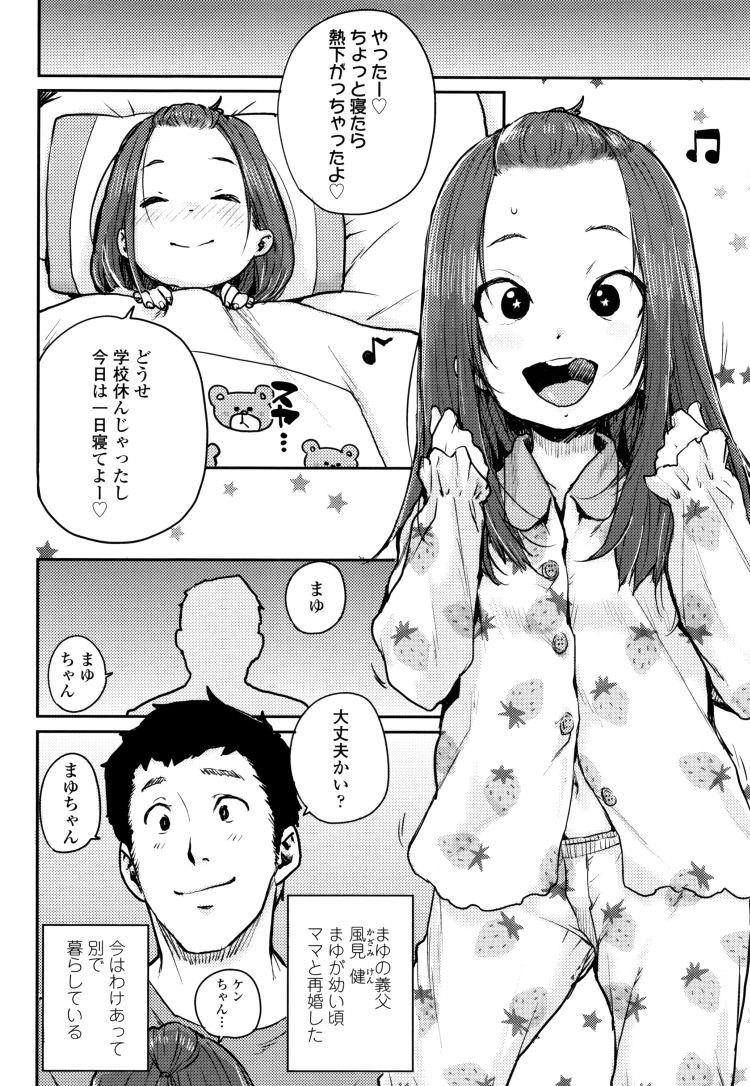【エロ漫画】風邪をひいたロングヘアー女子小学生に義父が座薬を打ってそのまま手マンして近親相姦中出しセックスでこどもまんこをイカせちゃう!00002