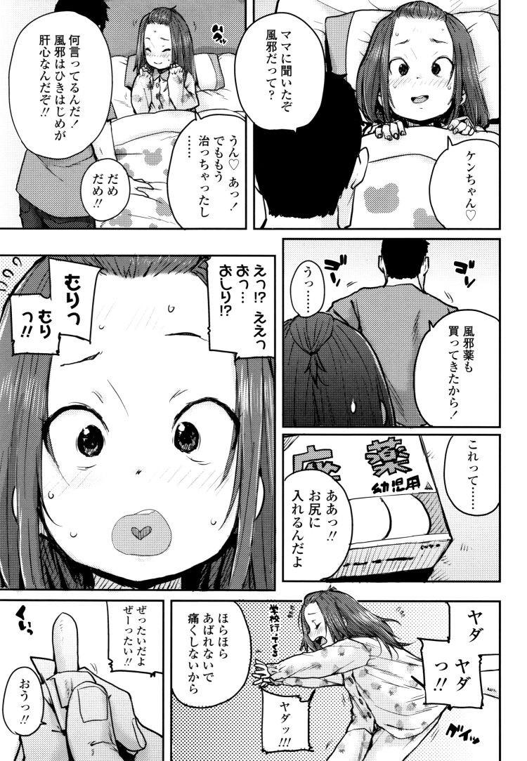 【エロ漫画】風邪をひいたロングヘアー女子小学生に義父が座薬を打ってそのまま手マンして近親相姦中出しセックスでこどもまんこをイカせちゃう!00003