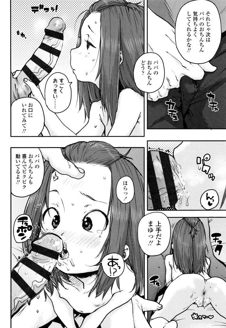 【エロ漫画】風邪をひいたロングヘアー女子小学生に義父が座薬を打ってそのまま手マンして近親相姦中出しセックスでこどもまんこをイカせちゃう!00014