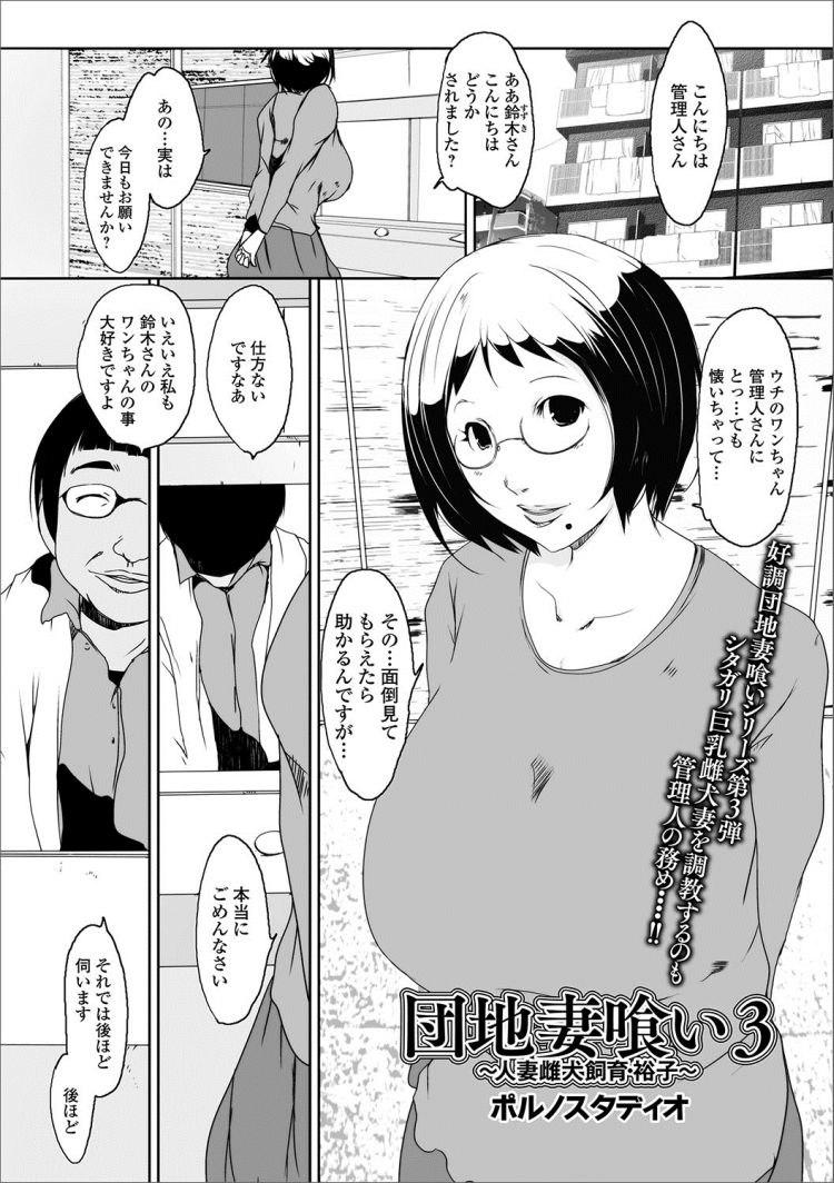 【エロ漫画】旦那に捨てられた巨乳人妻を雌犬調教して飼育する管理人!アニマルプレイでアナルビーズを引き抜きながら絶頂アクメ!00001
