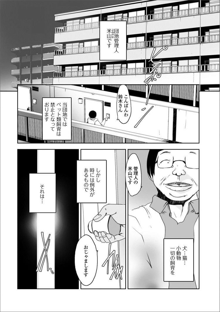 【エロ漫画】旦那に捨てられた巨乳人妻を雌犬調教して飼育する管理人!アニマルプレイでアナルビーズを引き抜きながら絶頂アクメ!00002