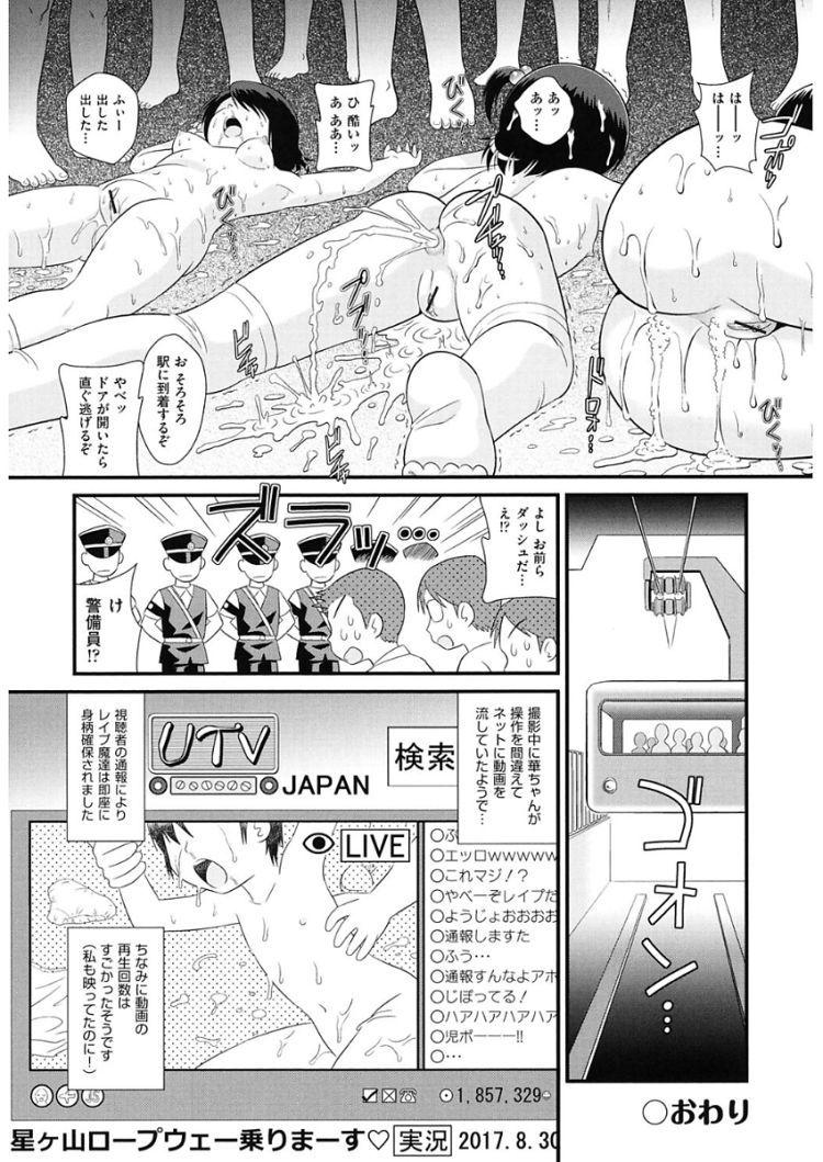 【エロ漫画】修学旅行中の女子小学生と女教師がロープウェイの中で乗客たちに襲われまんこもアナルも犯され精子まみれにされてしまう!00028