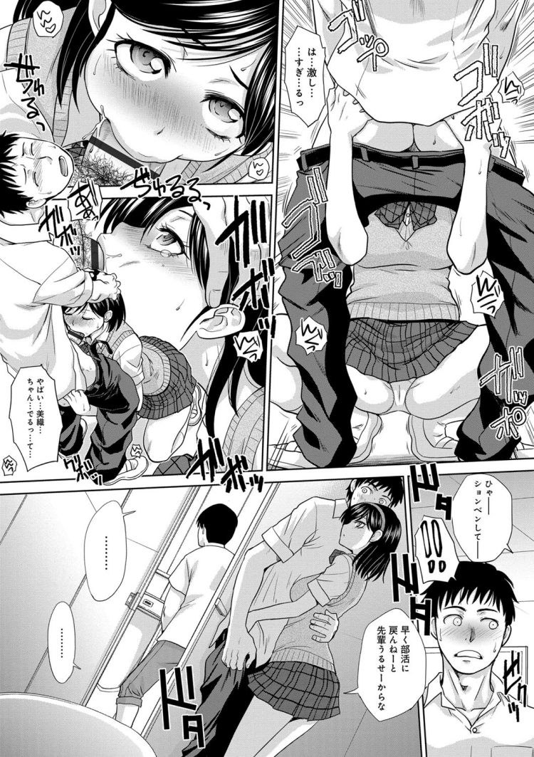 【エロ漫画】付き合いたての高校生カップルが学校で学校のトイレでセックスしたり首絞めながら中出ししたりと変態プレイにハマっちゃう!00005