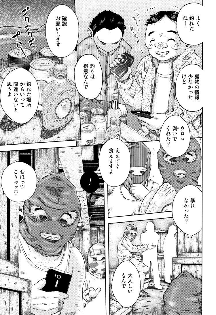 【エロ漫画】鬼畜男達が女子小学生を拉致してレイプしまくる!反応のしない女児相手に次々男が跨り精子をぶっ掛ける!00003